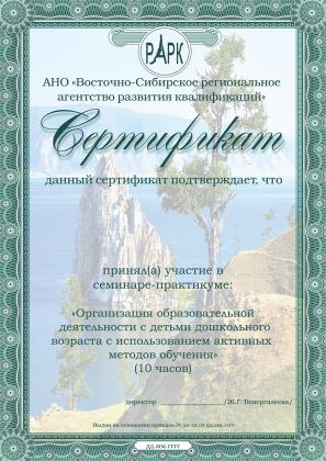 Сертификат_РАРК